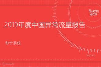2019年度中国异常流量报告_000001.jpg