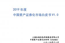 2019年度中国资产证券化市场白皮书_page_01.png