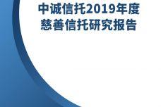 2019年度慈善信托研究报告_000001.jpg