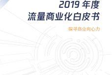 2019年度流量商业化白皮书_000001.jpg