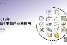2019年循环电商产业白皮书_000001.jpg