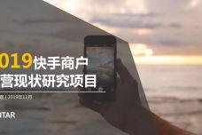 2019年快手商户研究报告_000001.jpg