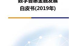 2019年数字普惠金融发展白皮书_000001.jpg