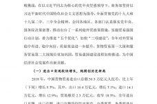 2019年春季中国对外贸易形势报告_000001.jpg