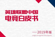2019年版英雄联盟中国电竞白皮书_000001.jpg
