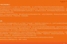 2019年生猪屠宰行业全景图_000026.jpg