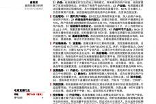 2019年电商直播行业专题研究_page_01.png