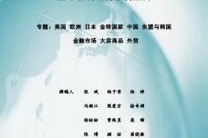 2019年秋季全球宏观经济季度报告_page_01.png