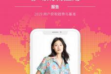 2019年移动购物应用报告_000001.jpg