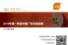 2019年第一季度中国广告市场回顾_000001.jpg
