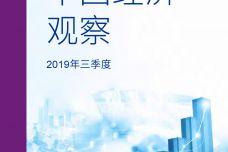 2019年第三季度中国经济观察报告_000001.jpg