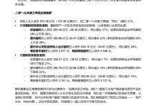 2019年第三季度腾讯财报_000001.jpg
