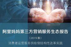 2019年第三方营销服务生态报告_000001.jpg