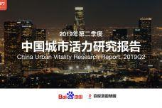 2019年第二季度中国城市活力研究报告_000001.jpg