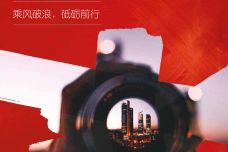 2019年第二季度大中华区物业摘要_000001.jpg