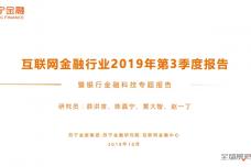 2019年第3季度互联网金融行业报告_page_01.png
