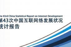 2019年第43次中国互联网络发展状况统计报告_000001.jpg