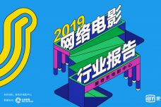 2019年网络电影行业报告_000001.jpg