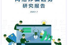 2019年网络诈骗趋势研究报告_000001.jpg