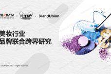 2019年美妆行业品牌联合跨界研究_000001.jpg