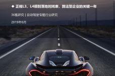 2019年自动驾驶专题行研报告_000001.jpg