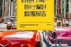 2019年自由行用户旅行偏好数据报告_page_01.png