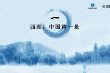 2019年西湖文旅大数据报告_000003.jpg