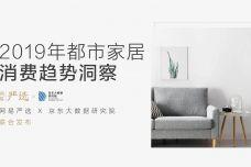 2019年都市家居消费趋势洞察_000001.jpg