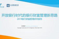 2019年银行财富管理研究报告_000001.jpg
