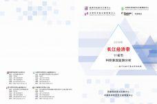 2019年长江经济带11省市科研表现监测分析报告_000001.jpg
