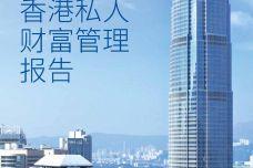 2019年香港私人财富管理报告_000001.jpg