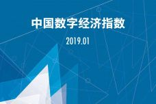 2019年1月中国数字经济指数报告_000001.jpg