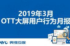 2019年3月OTT大屏用户行为月报_000001.jpg