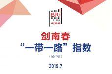 2019年5月剑南春一带一路指数报告_000001.jpg