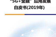 2019年5G金融应用发展白皮书_000001.jpg