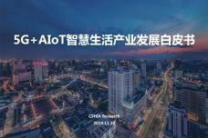 2019年5GAIoT智慧生活产业发展白皮书_000001.jpg