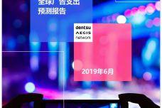 2019年6月全球广告支出预测报告_000001.jpg