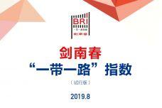 2019年6月剑南春一带一路指数报告_000001.jpg