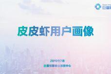 2019年6月皮皮虾用户画像_000001-1.jpg
