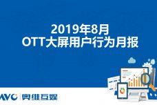 2019年8月OTT大屏用户行为月报_000001.jpg