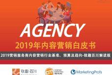 2019年Agency内容营销白皮书_000001.jpg