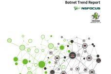 2019年Botnet-趋势报告_000001.jpg