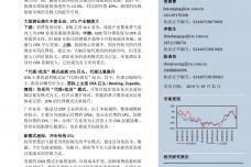 2019年OTA旅游休闲服务行业深度研究_000001.jpg
