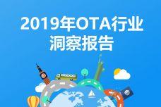 2019年OTA行业洞察报告_000001.jpg
