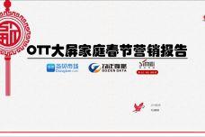 2019年OTT大屏家庭春节营销报告_000001.jpg