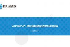 2019年P2P供应链金融商业模式研究_000001.jpg
