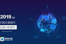 2019年Q1中国主要城市交通分析报告_000001.jpg