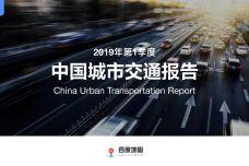 2019年Q1中国城市交通报告_000001.jpg