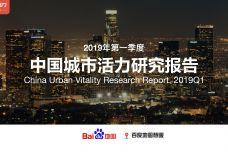 2019年Q1中国城市活力研究报告_000001.jpg