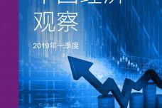 2019年Q1中国经济观察_000001.jpg